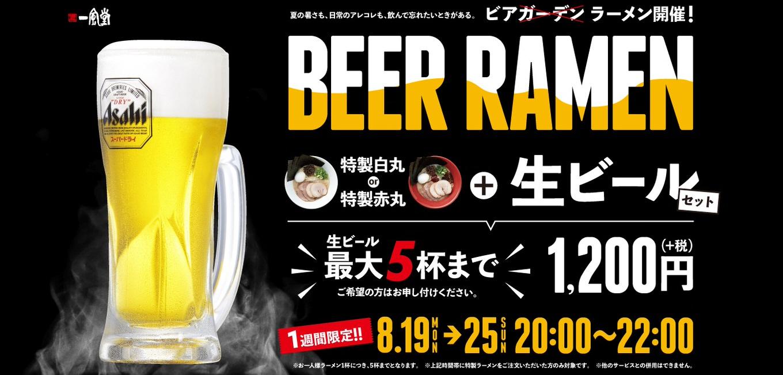 【ビール1杯28円】一風堂「ビール5杯無料」想定以上の反響で内容を一部変更、ラーメン+ビール5杯のセット価格に