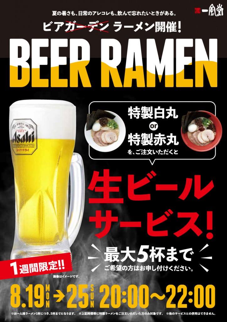 「正気かよ!一風堂」ラーメンを注文したら、生ビールを最大5杯無料で提供するサービスを開始