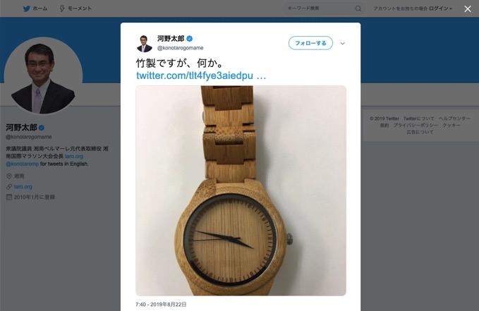 河野太郎大臣が着用で話題、竹製腕時計のブランド「KAWAYAN」ーー類似品「BOBO BIRD」という情報も拡散