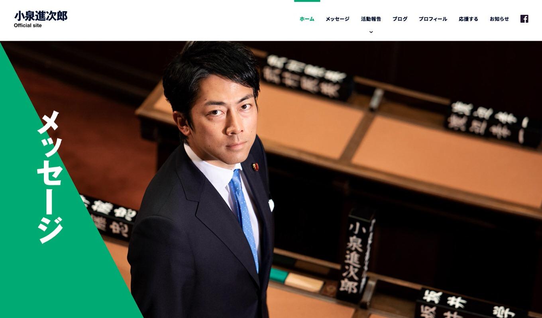 【全文】小泉進次郎議員、滝川クリステルとの結婚を報告「同志を見つけたような気持ちでした」