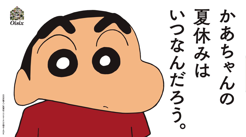 kureyon-kasukabe-3