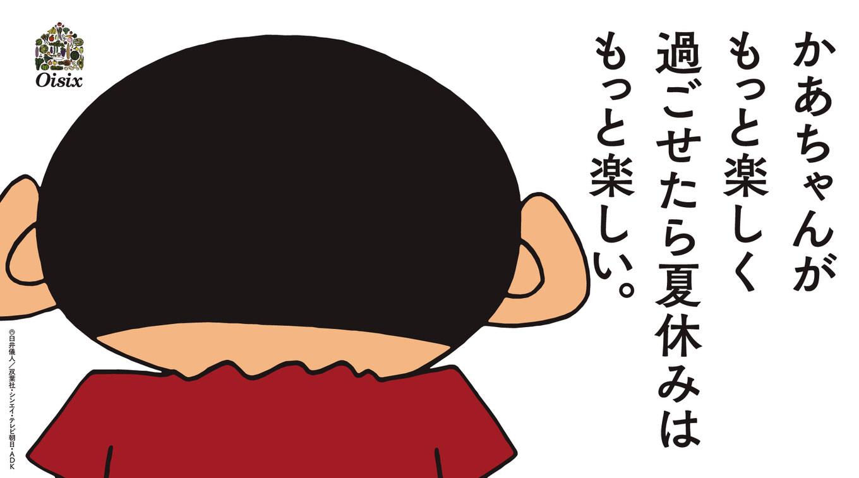 kureyon-kasukabe-4