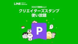 LINE「スタンプ定額サービス」iOSでも提供開始!約3億8千万円分のスタンプが月額240円