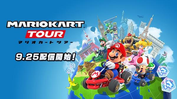 スマホ版マリカー「マリオカート ツアー」9月25日に配信、App Storeで事前登録開始