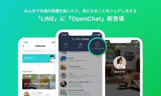 LINEオープンチャット「出会い募集」など心配する声、ガイドライン違反者は「LINEアプリ本体の利用停止の措置」も