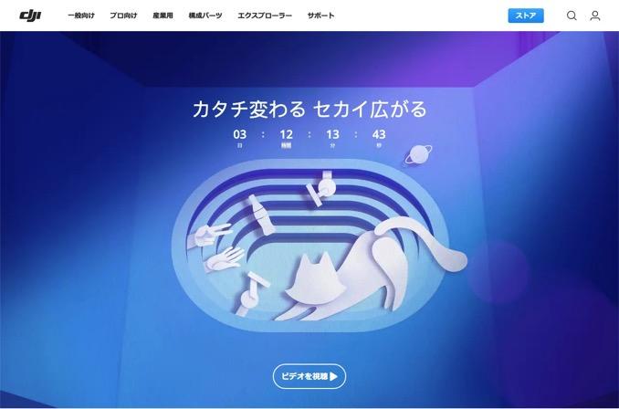DJIが8月13日に新製品を発表へ、ティザーサイト公開ーーFCC登録済の「Osmo Mobile 3」が登場か
