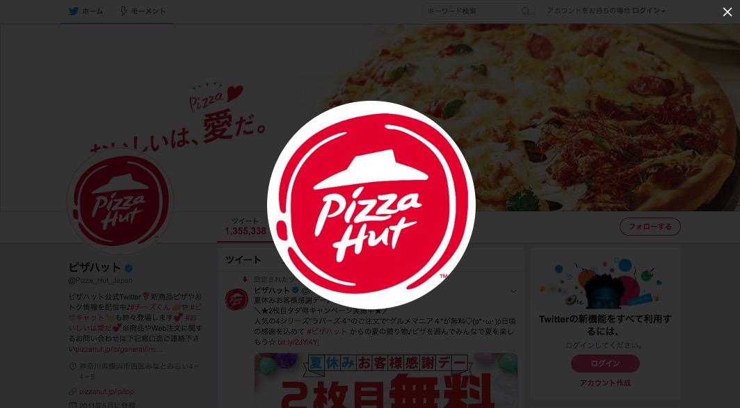 ピザハットのロゴは帽子じゃない、イエローハット公式Twitter「えっ そのアイコンの帽子は」「衝撃」