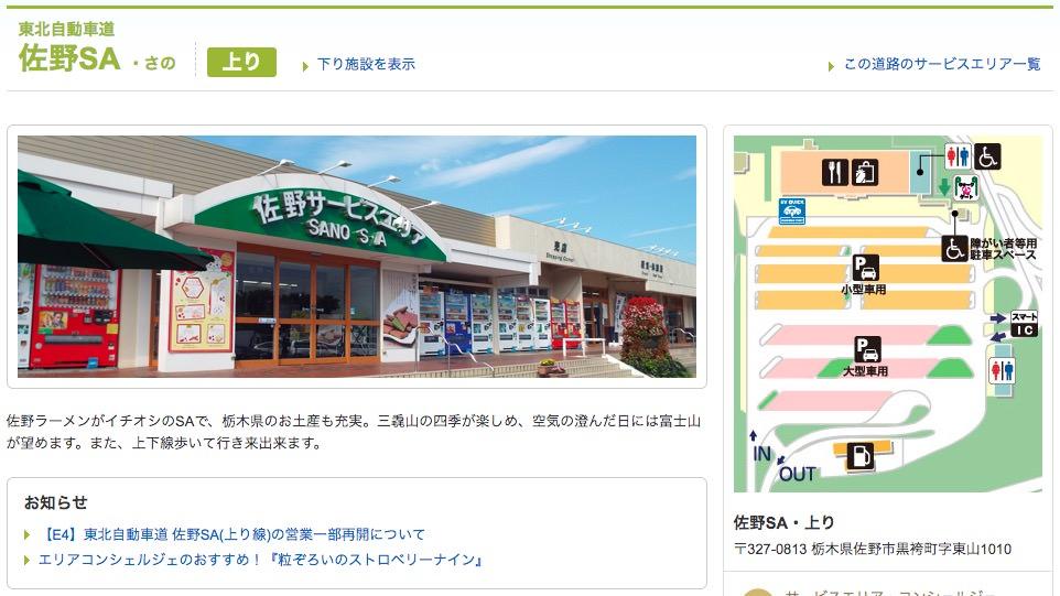 従業員ストで新スタッフ集め営業再開した佐野SA「店内はパニック」、テレ朝報道に批判の声も