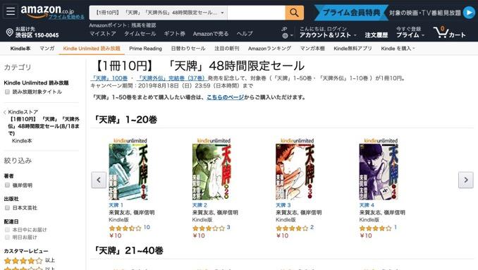 【1冊10円】「天牌」「天牌外伝」が約30,000円OFF、18日23時59分まで