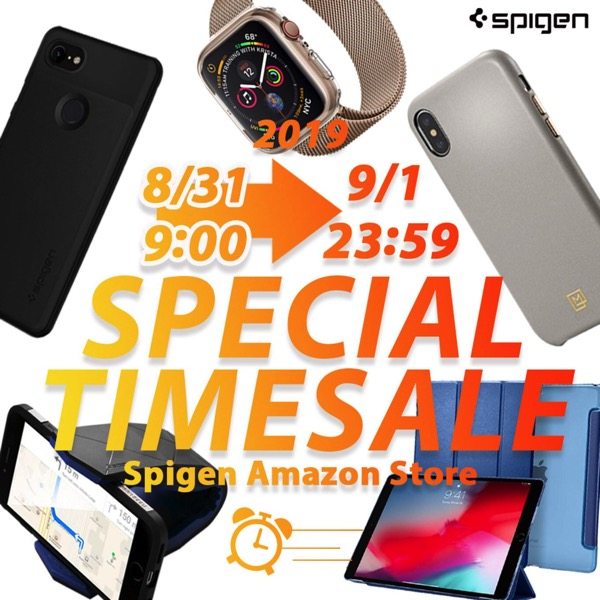 【タイムセール祭り】最大73%OFF!Spigenのアクセサリー、全142商品が特選タイムセールに!