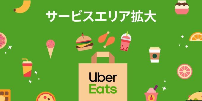 Uber Eats、東京エリア広域にサービス拡大!町田市の一部地域や西東京エリアなどで利用可能に