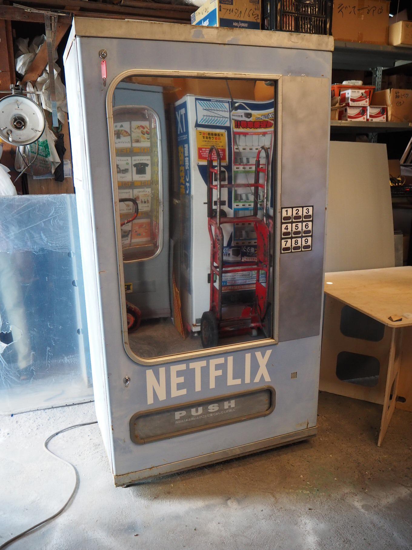 「全裸監督」のビニ本が配布されています!昔懐かしい自販機でサンプリング開始