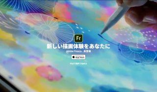 Adobe、iPad向けドロー&ペイントアプリ「Adobe Fresco」を公開
