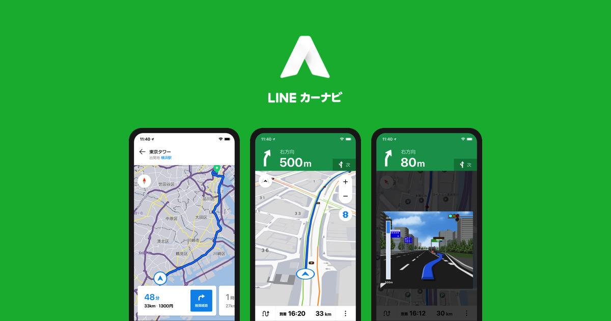 トヨタのカーナビエンジンを搭載した「LINEカーナビ」公開、音声操作が可能な無料アプリ