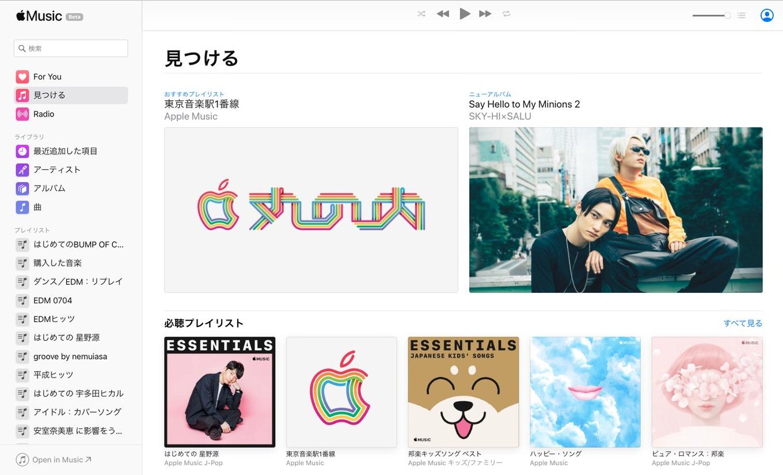 「Apple Music」ブラウザ版が公開、ログインすればプレイリストなども利用可能