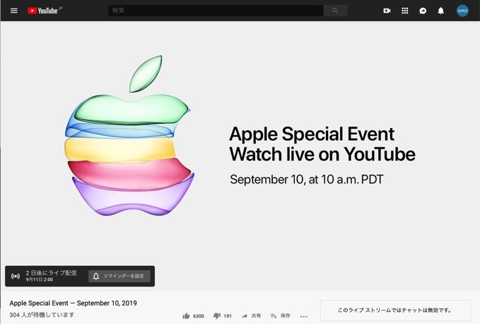 apple-special-event-youtube