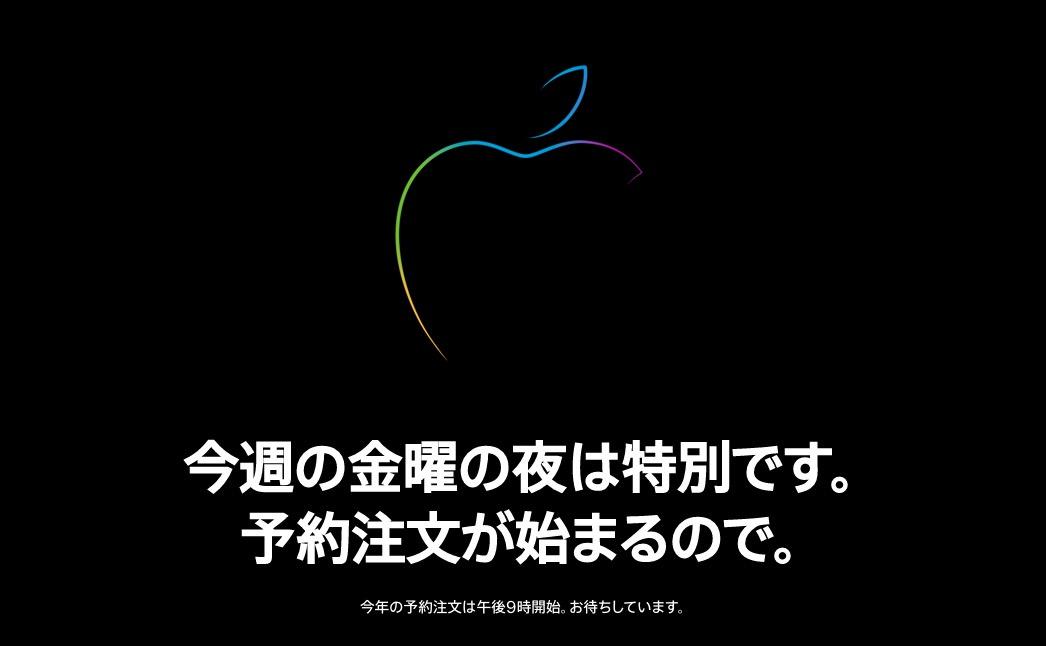 Apple公式サイト「iPhone 11」予約受付に備え、メンテナンスモードにーー予約はアプリからがオススメ