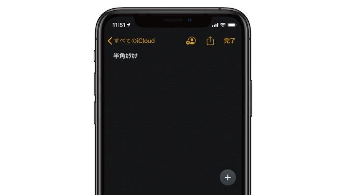 「iOS 13」半角カタカナ入力に対応、特別な設定なしで半角カナに変換できるよ