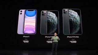 【比較】「iPhone 11」「iPhone 11 Pro」「iPhone 11 Pro Max」スペックや仕様の違いはどこ?