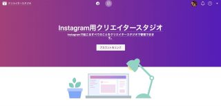Instagram、予約投稿を正式に追加!クリエイタースタジオをアップデート