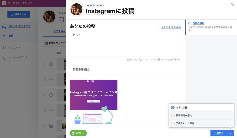 instagram-creator-studio-2