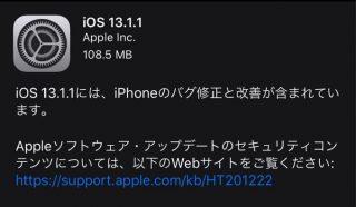 「iOS 13.1.1」「iPadOS 13.1.1」配信開始、キーボードアプリの不具合などを修正