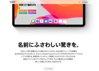 「iOS 13.1」「iPadOS」9月25日に公開、5日前倒しへーーiOS 13に含まれる重大なバグを修正