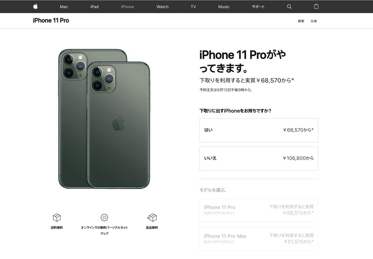 Appleの「iPhone下取り」は2種類ある、機種変更時に手元にiPhoneがない期間を作らない方法は?
