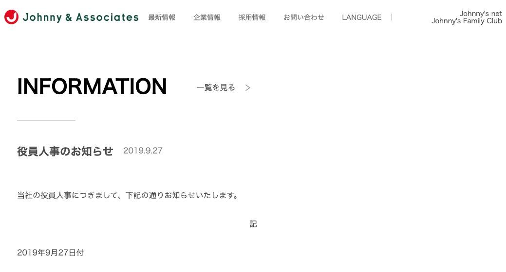 滝沢秀明氏がジャニーズ事務所副社長に就任、社長は藤島ジュリー景子氏ーー新たな派閥争いを懸念する声も
