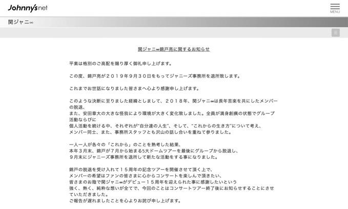 【全文】関ジャニ∞錦戸亮が事務所脱退、本人コメント・関ジャニ∞コメント・事務所コメント