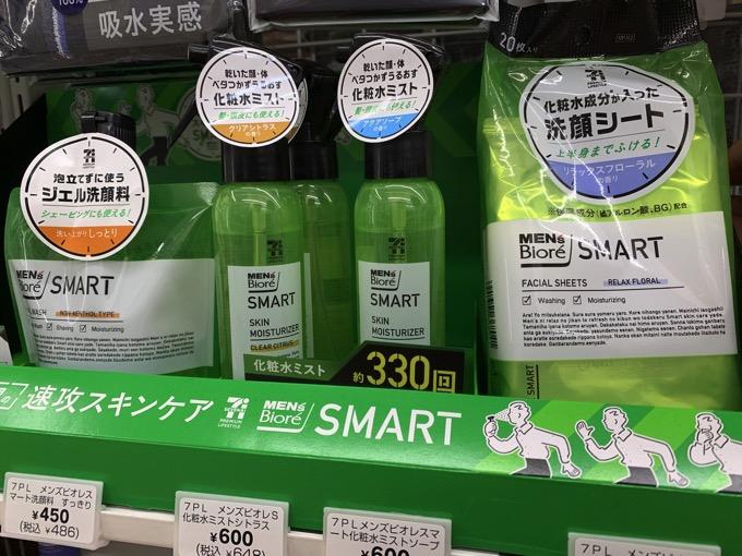 「Are! Yo mitsuketana.」セブンで買った化粧水のパッケージの英語「よく見たら関西弁だった」と話題に