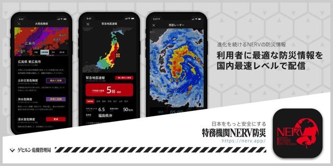 「特務機関NERV防災アプリ」公開、防災情報を国内最速レベルで配信