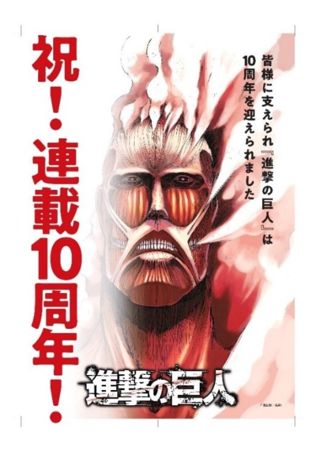 shingeki-10year-1