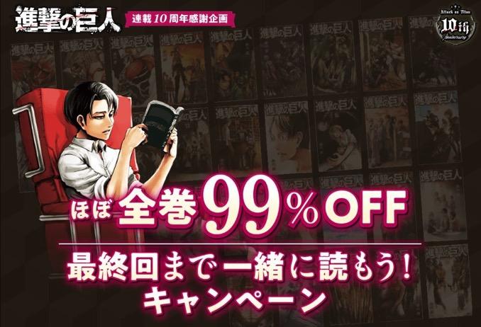 「進撃の巨人」1〜28巻が無料、最新29巻は100円!期間限定「最終回まで一緒に読もう!キャンペーン」