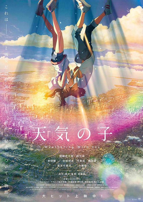 映画「天気の子」4D版上映が決定、新ビジュアル「祈りポスター」も解禁