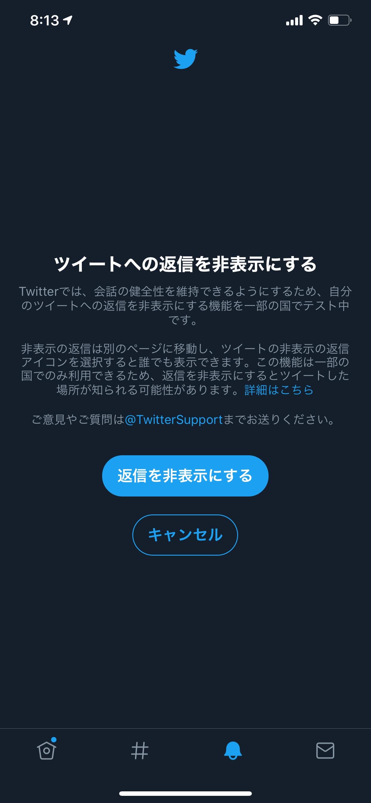 twitter-reply-hidden-1