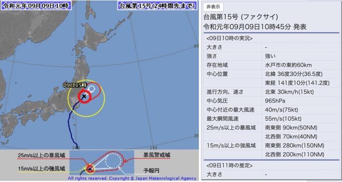 【台風15号】SNSに寄せられた被害報告まとめ、各地で倒木や電柱倒壊など相次ぐ