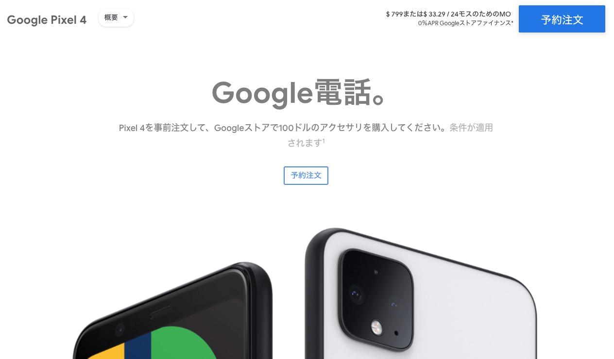 Pixel-4-en-1