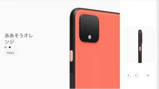 米Google Storeで「Pixel 4」のページをGoogle翻訳したらやばかったw じゃあ「iPhone 11 Pro」はどうなのよ!?