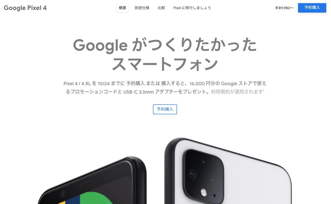 Pixel-4-ja-1