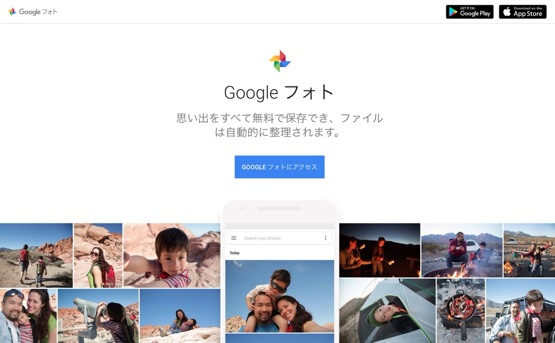 google-photo-1