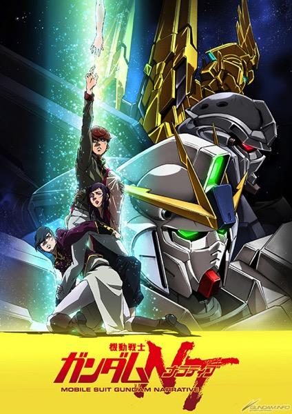 映画「機動戦士ガンダムNT」ガンダム公式YouTubeチャンネルで無料配信が決定!