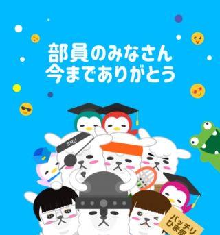 中高生向けSNS「ひま部」が12月31日でサービス終了――「日本で一番悲しみも作ってしまう気がして」