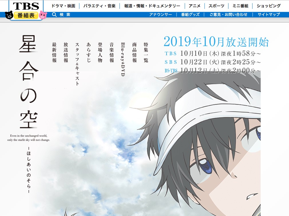 TBSアニメ「星合の空」EDアニメでパクリ、TBS制作が振付師に謝罪 アニメ公式「事実関係を確認」