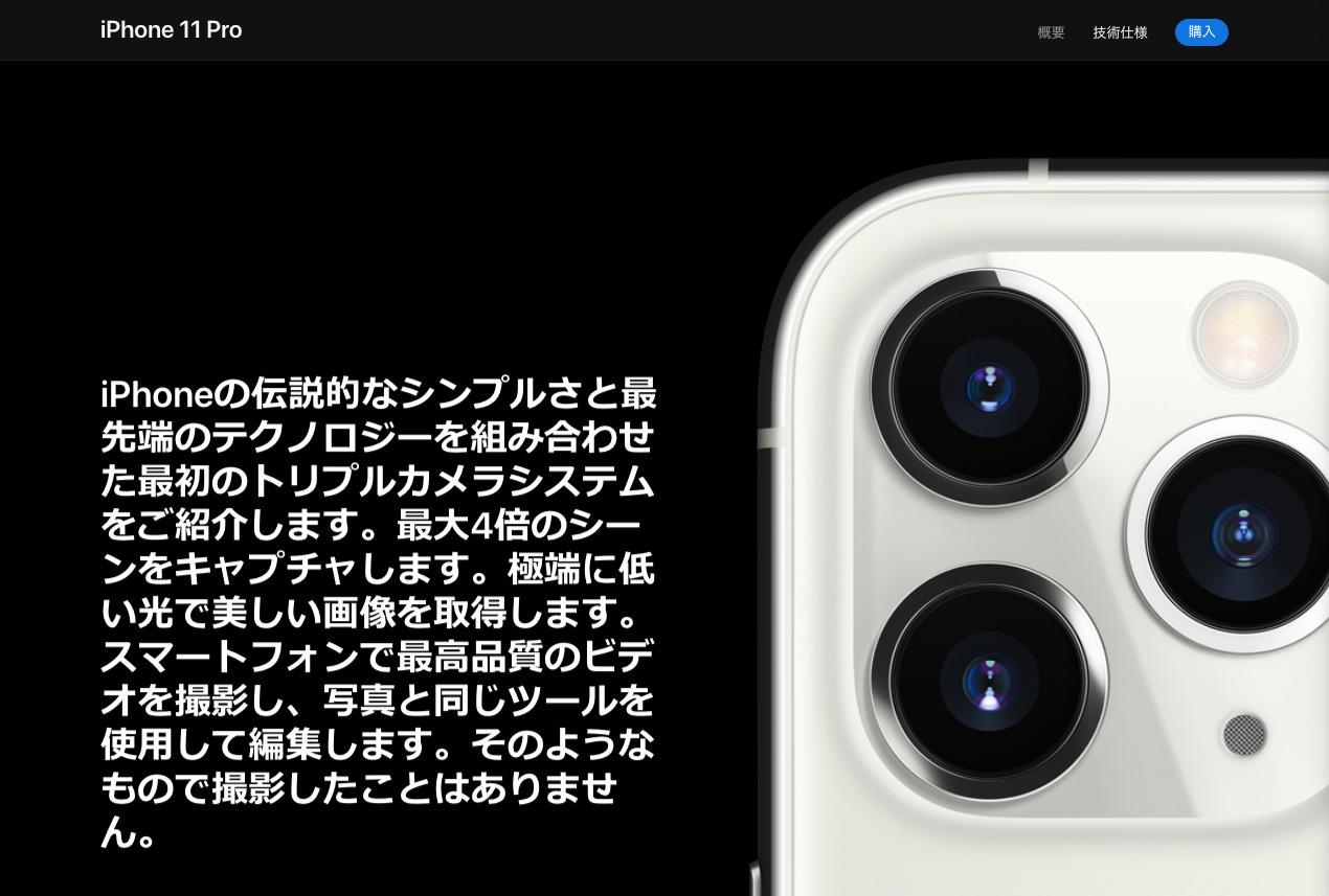 iPhone-11-pro-en-4