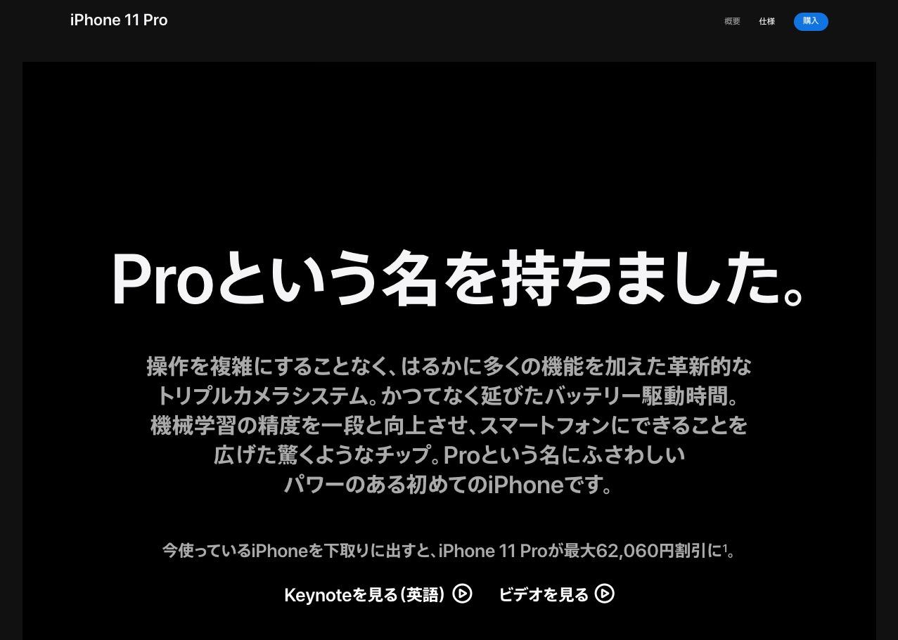 iPhone-11-pro-ja-1