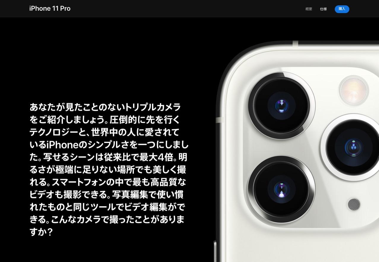 iPhone-11-pro-ja-4