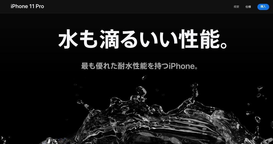 iPhone-11-pro-ja-8