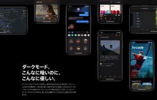iOS 13、ダークモードは最大30%もバッテリーが長持ちすると実証される