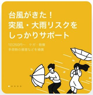 今すぐLINEで入れる1日250円の「台風保険」、どうしても外出する予定がある人にオススメ